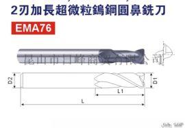 P-Beck品牌 2刃加长超微粒钨钢圆鼻铣刀