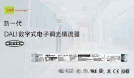 DALI數位調光電子鎮流器(HEP)