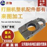 山东厂家销售打捆机配件 锻打主传动板 供应小方捆配件 主传动板