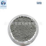 高纯铼粉 99.99%铼粉 4N纯金属铼粉末现货
