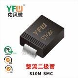 S10M SMC贴片整流二极管印字S10M 佑风微品牌