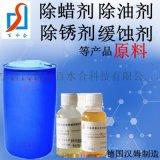 除蜡水自从用了异丙醇酰胺DF-21的配制真的很好用