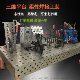 厂家供应**多孔三维柔性焊接平台组合工装焊接夹具