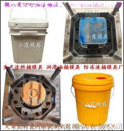 浙江注射模具生产厂家6L化工桶注塑模具自己开模