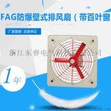FAG系列防爆壁式排風扇 防爆軸流風機