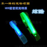 涤纶发光LED宠物项圈 宁波S码M码L码宠物项圈