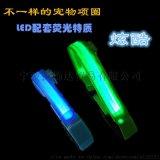 滌綸發光LED寵物項圈 寧波S碼M碼L碼寵物項圈