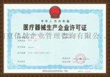 扬州医疗器械生产许可证代办,医疗器械生产许可证代办