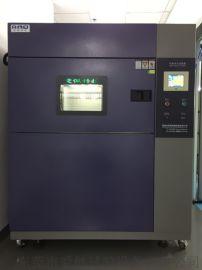 250L冷热冲击试验机