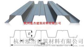 樓承板(YX76-230-690)