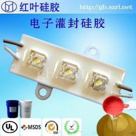 有机硅电子灌封硅胶 矽利康灌封胶