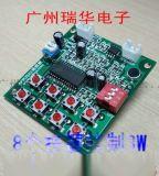 APR33A3語音錄放板錄音模組