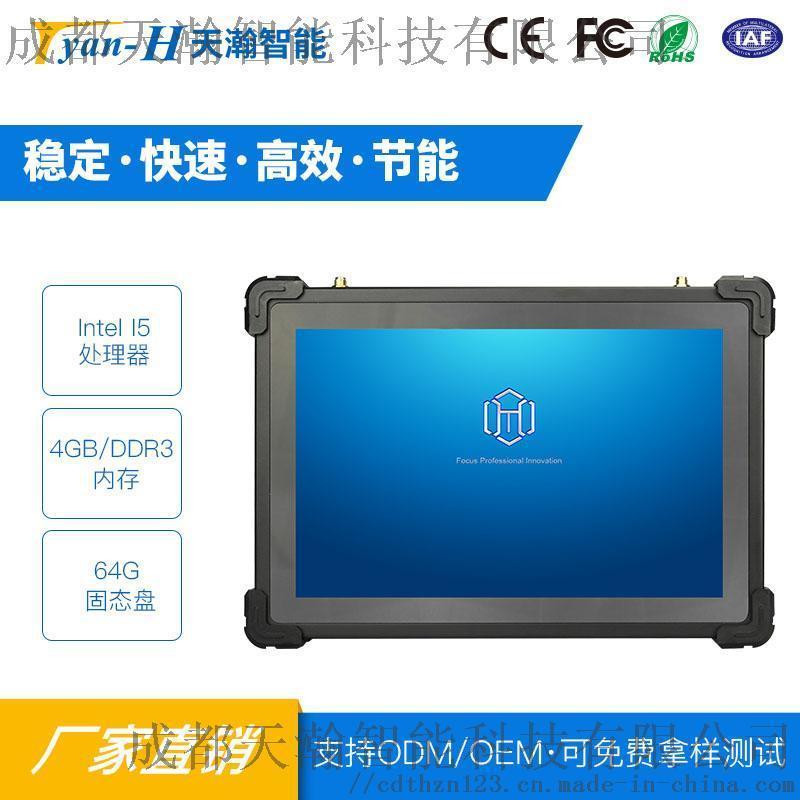可定制宽温工作加固手持平板三防电脑