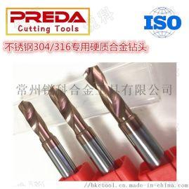 不锈钢专用硬质合金钻头9.1