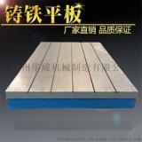 鑄鐵劃線平板t型槽平臺工作臺鉗工焊接平板平臺廠家