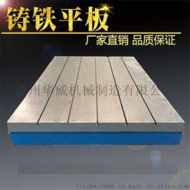 铸铁划线平板t型槽平台工作台钳工焊接平板平台厂家