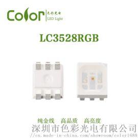 厂家直销 3528RGB灯珠 高品质高亮度 贴片led灯珠