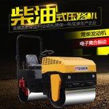 双钢轮1.5吨压路机 回填土道路压实座驾式压路机