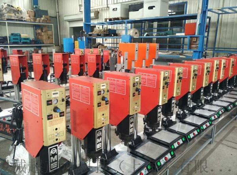 塑料冰盒超声波焊机-塑料冰盒盖超声波焊接机