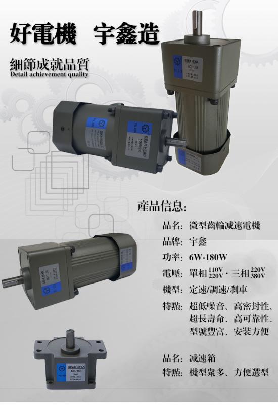 微型馬達15W單相調速電機配齒輪箱
