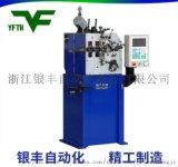 浙江銀豐CNC212電腦壓簧機,彈簧機,卷簧機