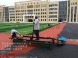 山东青岛环保塑胶跑道材料生产厂家