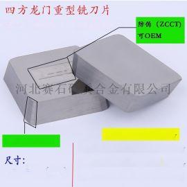 硬质合金四方铣刀片4160511钨钢龙门铣刀片