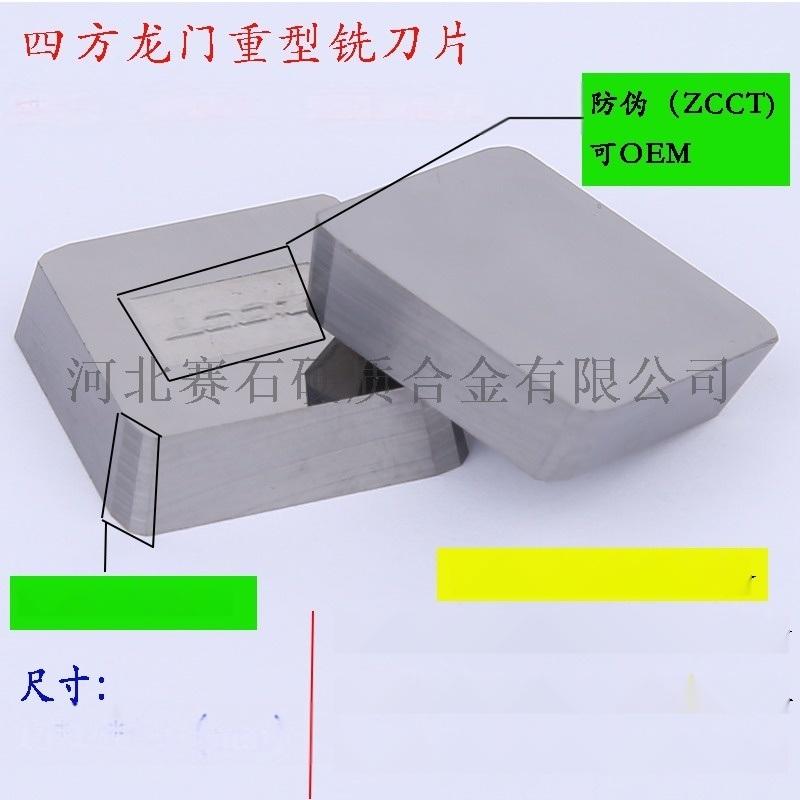 硬质合金铣刀片,四方合金刀片,钨钢龙门铣刀片