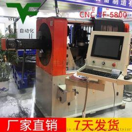 CNC-YF-5800线材成型机(线材成型机)
