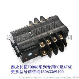 泰永长征TBBQ6系列电源自动转换开关