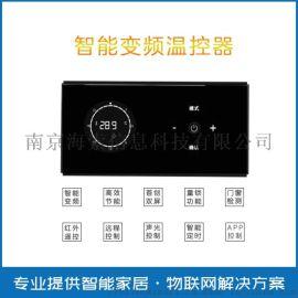 踢脚线电暖气智能变频恒温控制器 触摸屏 APP 红外遥控 远程控制 定制 厂家直销 江苏南京