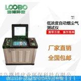 LB-70C型低.濃度.自.動煙塵氣測試儀