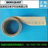 銷售貝格斯導熱絕緣片SILPADTSP1600