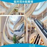 湛江华都汇电扶梯装饰造型冲孔铝单板 穿孔造型扶梯装饰铝单板