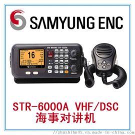 STR-6000A甚高频三荣无线电台韩国进口