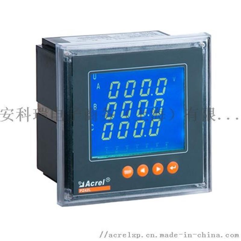 三相多功能諧波表 帶時間記錄功能 安科瑞PZ42L-E4/HSOE