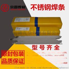 昆山京雷GES-310/A402 GES-310Z/A407 GES-310Mo/A412不锈钢焊条