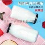 羊奶玻璃瓶 純羊奶玻璃瓶廠家定製