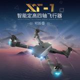 雅得XT-1折叠四轴定高飞行器高清实时航拍飞机