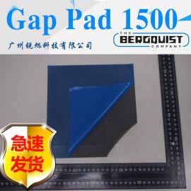 貝格斯Gap Pad 1500導熱材料矽膠片