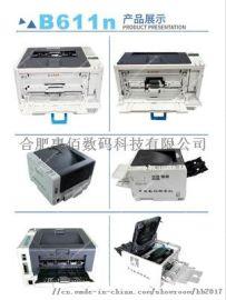惠佰B611n黑白激光不干胶 激光标签打印机