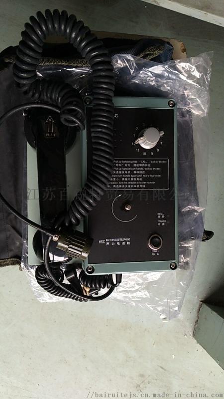 HSC-12X便携式选通声力电话