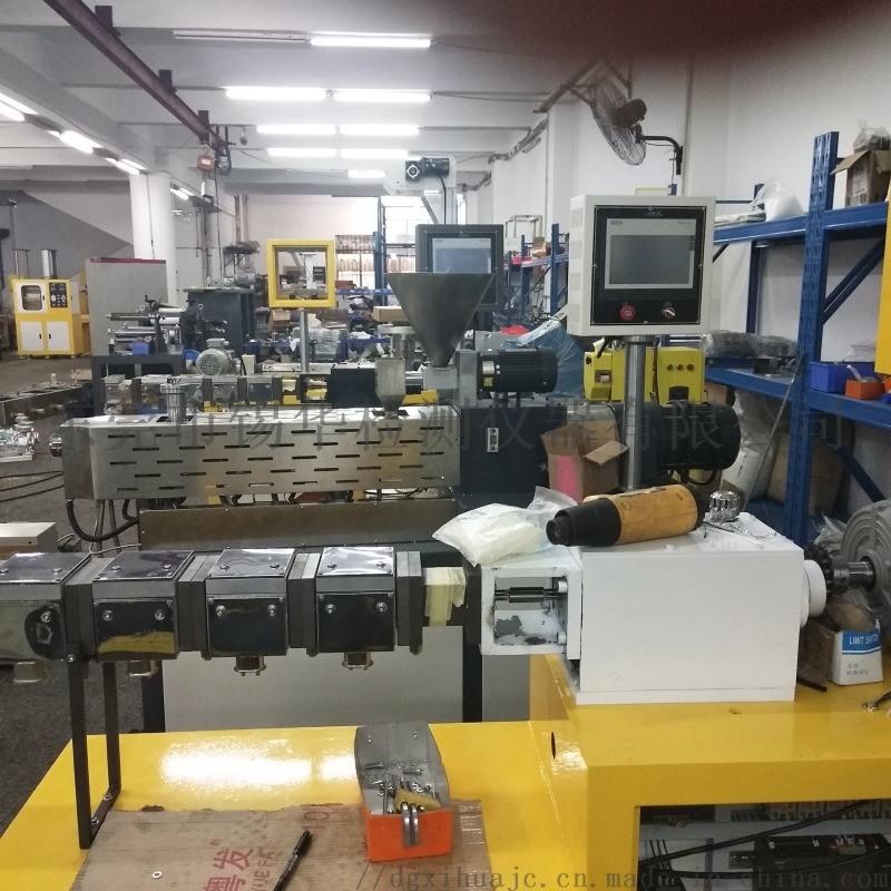 小型双螺杆挤出机 实验室双螺杆造粒线 锡华研发