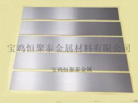 宝鸡恒聚泰 供应高纯优质钨板 磨光钨板