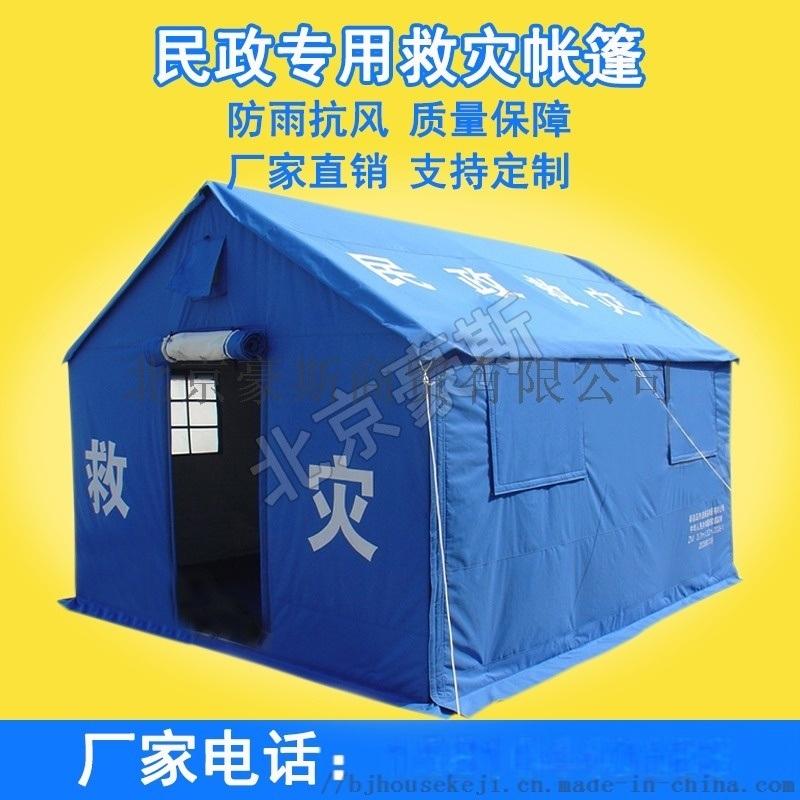 京诚豪斯厂家民政标准蓝色抗震救灾帐篷