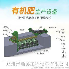 年产十万吨有机肥设备报价 粪便发酵处理设备