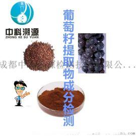 成都葡萄籽提取物配方分析
