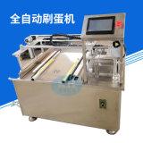 全自动烧饼酥饼刷油机刷蛋液机器