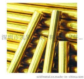 H70黄铜棒_国标环保H70黄铜园棒_精密黄铜合金免费切割