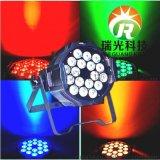 18颗10WDMX512四合一 LED帕灯 LED舞台灯光  染色灯